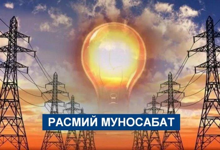Электр тармоқлари корхонасининг расмий муносабати